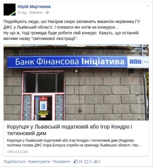 """Новий керівник фіскальної служби Львівщини може зазнати """"смітникової люстрації"""" (фото) - фото 1"""