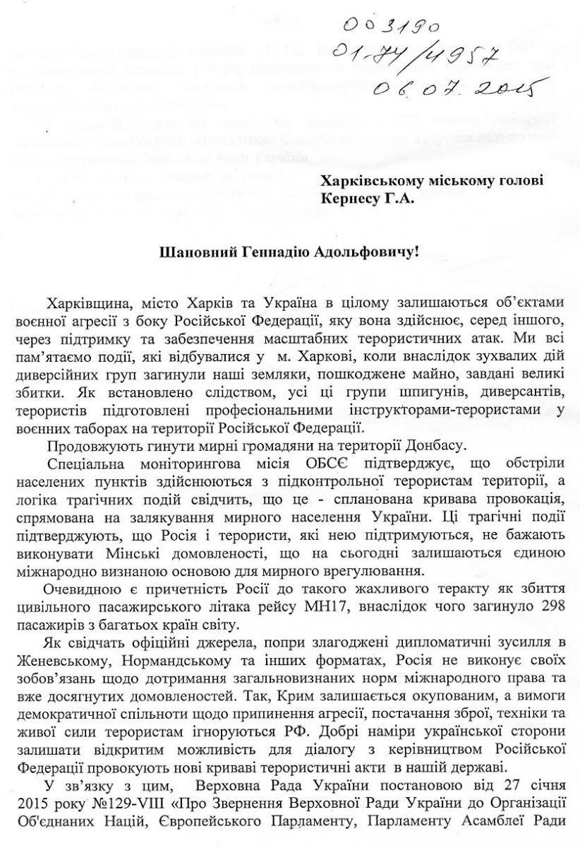 Райнин написал письмо Кернесу: он требует в очередной раз голосовать за признание России агрессором (ФОТОФАКТ) (фото) - фото 1