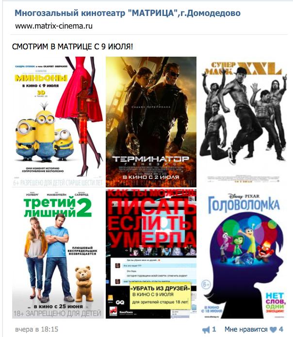 2015-07-07 07-28-33 Многозальный кинотеатр %22МАТРИЦА%22,г.Домодедово
