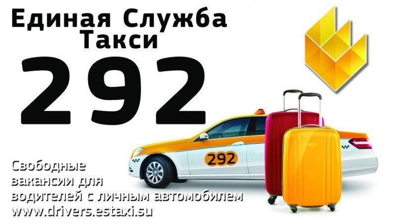 Единая Служба Такси 292 теперь и в Днепродзержинске, фото-1