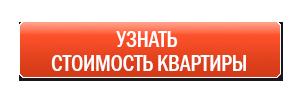 Uznat-stoimost_260х55