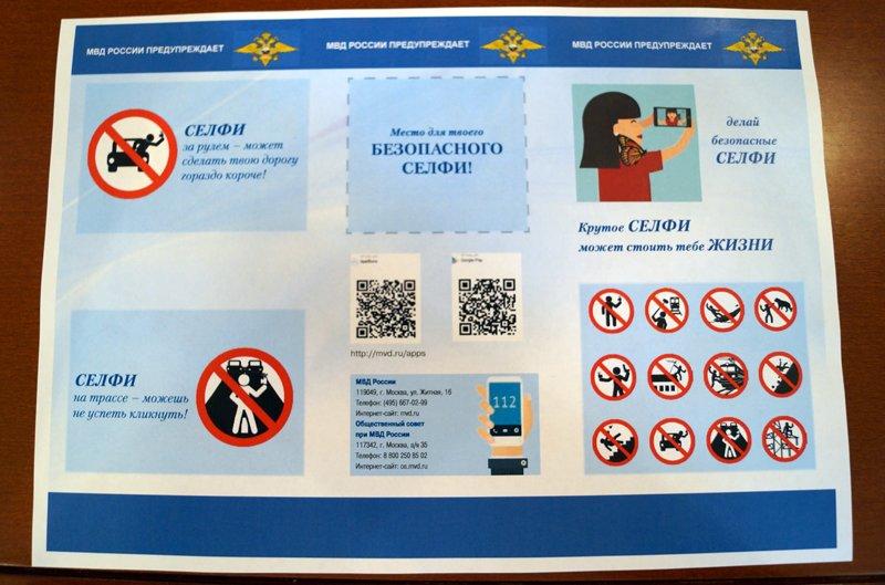 Белгородские полицейские собираются учить школьников делать селфи (фото) - фото 2
