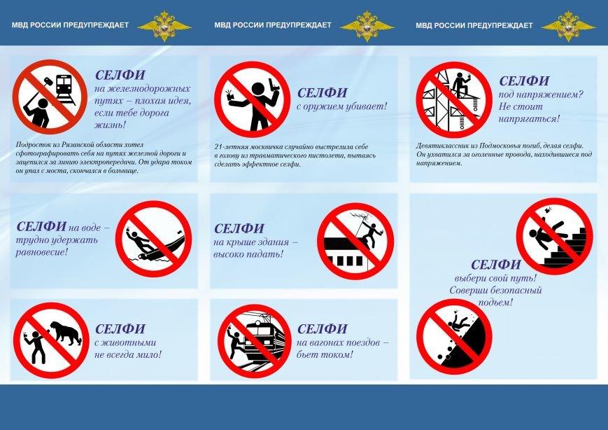 Полиция разработала безопасные вариации для селфи (фото) - фото 1