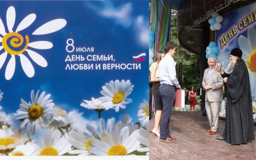 С Днём семьи, любви и верности! - поздравление главы г.о.Домодедово (фото) - фото 1