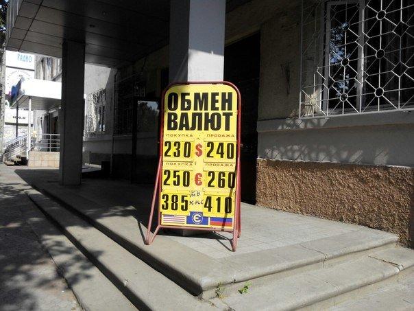 В Николаеве снова «лихорадит» валюту (ФОТОФАКТ) (фото) - фото 1