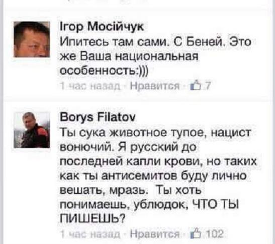 Нардеп з Полтавщини влаштував нецензурну перепалку з іншим народним обранцем (фото) - фото 1