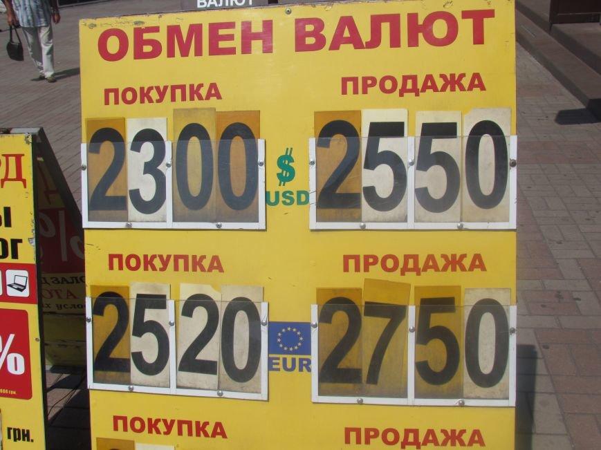 В Мариуполе доллар снова подрос (ФОТОФАКТ), фото-2
