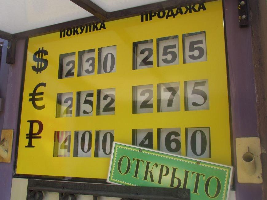 В Мариуполе доллар снова подрос (ФОТОФАКТ), фото-1