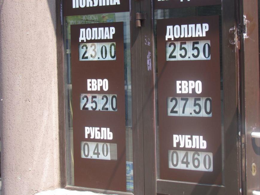 В Мариуполе доллар снова подрос (ФОТОФАКТ), фото-3