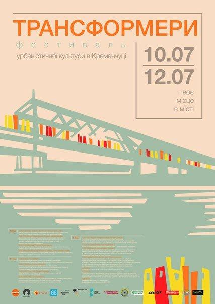 У Кременчуці відбудеться фестиваль урбаністичної культури «Трансформерс» (програма) (фото) - фото 1