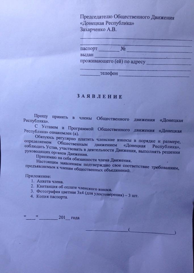 Главари «ДНР» массово загоняют бюджетников в ОД «Донецкая республика» (ФОТО), фото-1
