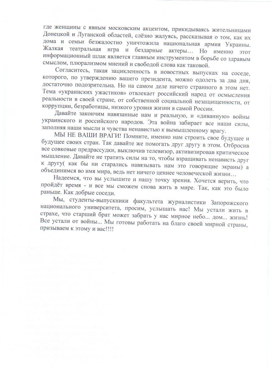 Письмо-студентов-2