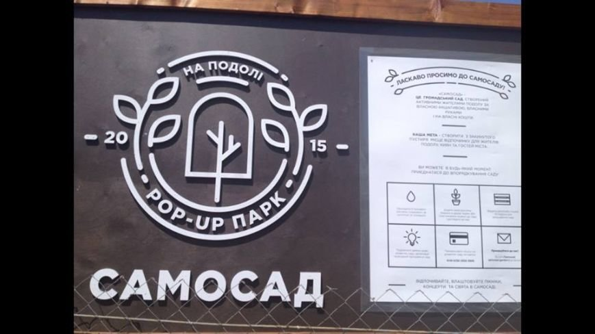 На Подоле активисты захватили территорию посольства РФ и сделали там креативный парк (ФОТО), фото-3