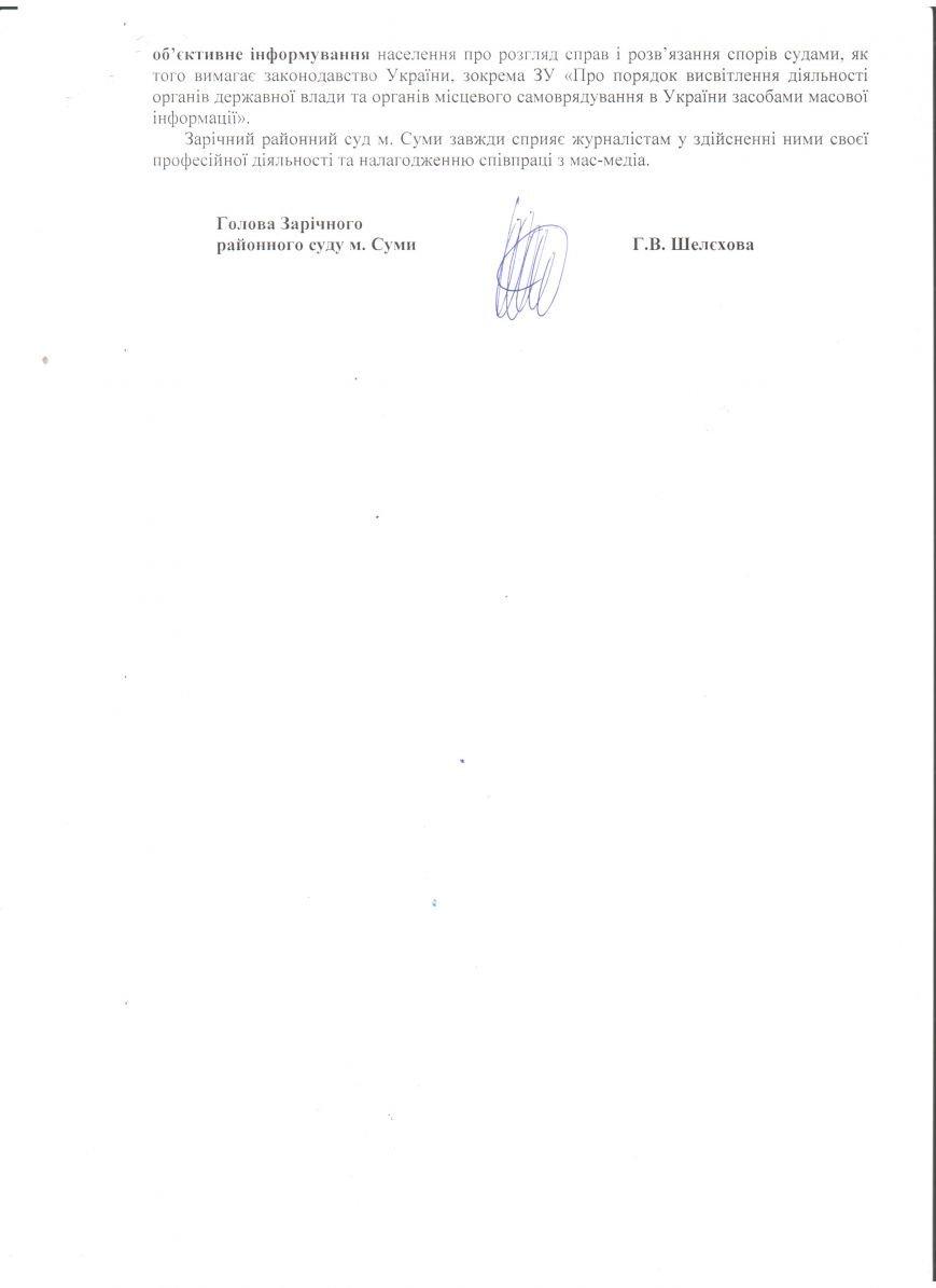 Заречный суд вступился за террориста, готовившего теракт в Сумах (СКАНЫ ПИСЬМА) (фото) - фото 3