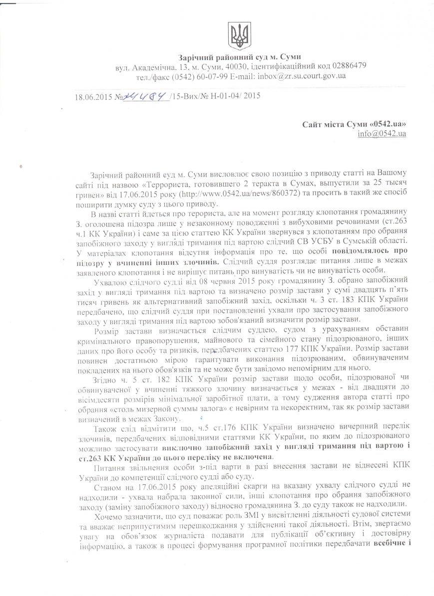 Заречный суд вступился за террориста, готовившего теракт в Сумах (СКАНЫ ПИСЬМА) (фото) - фото 2