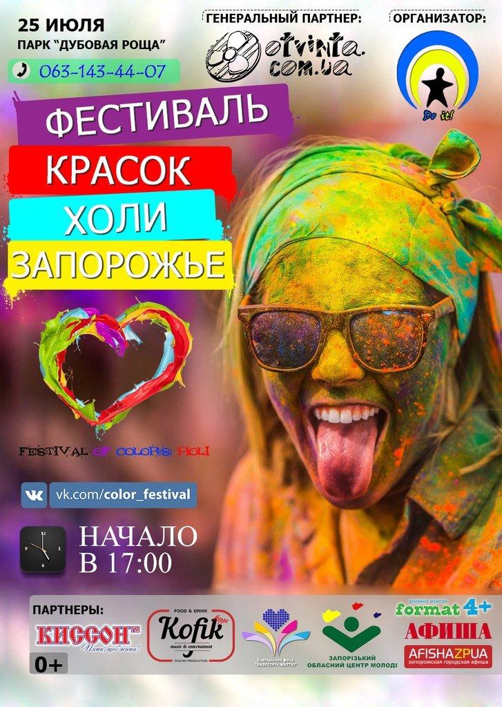 А запорожской «Дубовой роще» пройдет фестиваль красок (фото) - фото 1