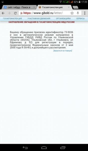 Как штрафует ГИБДД за неправильную парковку в Ульяновске (фото) - фото 1