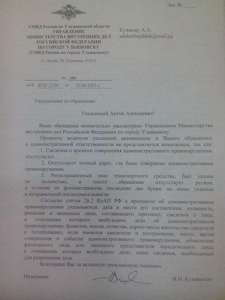 Как штрафует ГИБДД за неправильную парковку в Ульяновске (фото) - фото 5