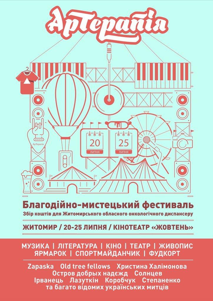 У Житомирі пройде благодійно-мистецький фестиваль «АрТерапія» (фото) - фото 1
