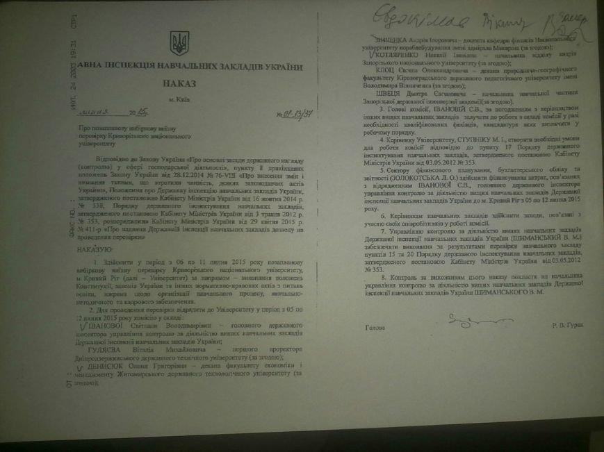 В криворожских вузах идёт внеплановая проверка Инспекции учебных заведений Украины (фото) - фото 1