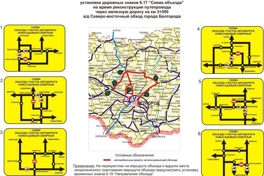 Участок трассы от Северного до Новосадового в Белгородском районе закрыли на реконструкцию  до конца лета, фото-1