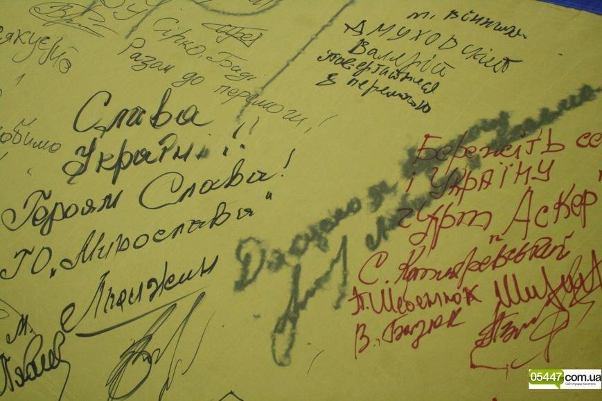 Прапор Єдності волонтерів України розгорнули в Конотопі(ФОТО), фото-2