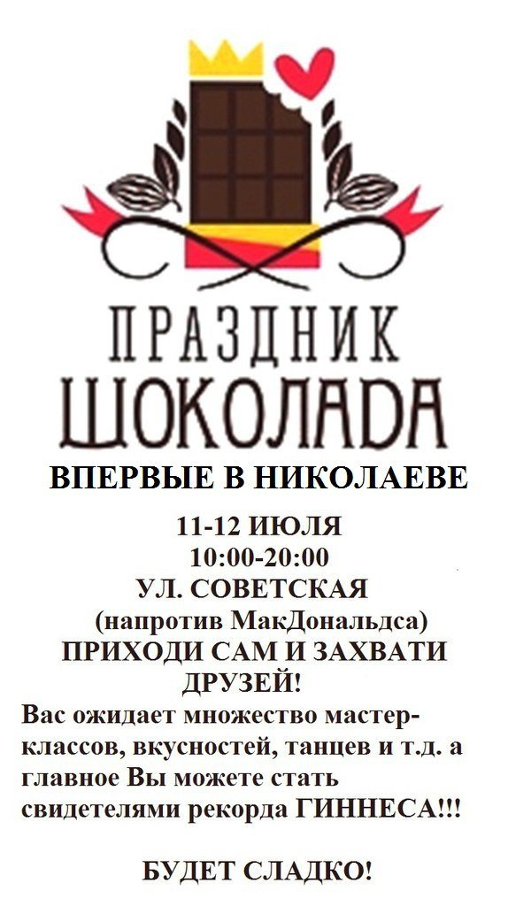 В Николаеве страстных сладкоежек приглашают на фестиваль шоколада (фото) - фото 1