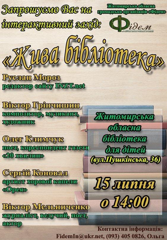 Житомирян запрошують до «Живої бібліотеки» (фото) - фото 1
