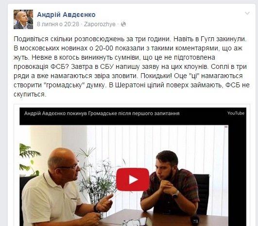 Запорожский «академик» уже два дня сокрушается из-за инцидента на «Громадском» (подборка скриншотов) (фото) - фото 3