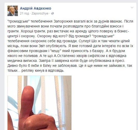 Запорожский «академик» уже два дня сокрушается из-за инцидента на «Громадском» (подборка скриншотов) (фото) - фото 6