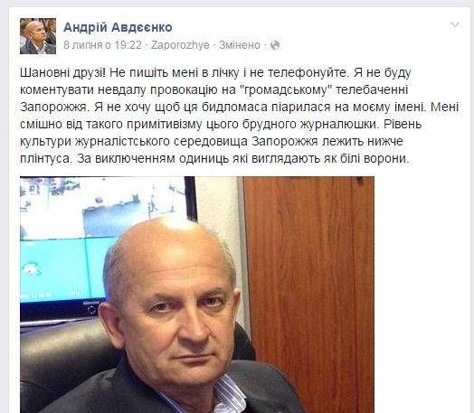 Запорожский «академик» уже два дня сокрушается из-за инцидента на «Громадском» (подборка скриншотов) (фото) - фото 2