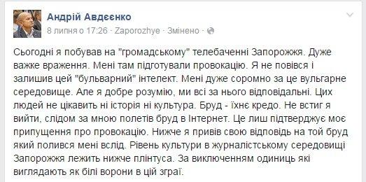 Запорожский «академик» уже два дня сокрушается из-за инцидента на «Громадском» (подборка скриншотов) (фото) - фото 1