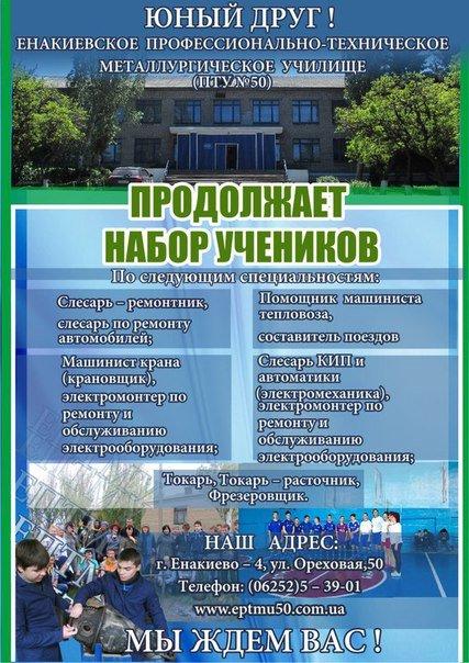 Енакиевское профессионально-техническое металлургическое училище  продолжает набор учащихся, фото-1