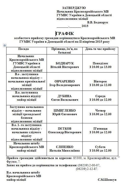 Графики руководства Красноармейского ГО милиции и выездных приемов руководства ГУМВД Украины в Донецкой области (фото) - фото 1
