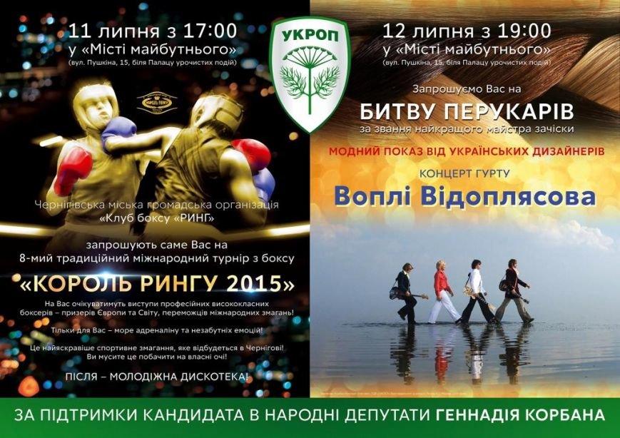 Мегазірка України гурт «ВВ» заспіває свою «Весну» в Чернігові! (фото) - фото 1