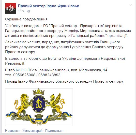 На Прикарпатті громадську націоналістичну організацію «Правий Сектор» - розпустили (фото) - фото 1