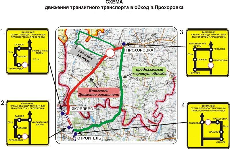 12 июля добраться до Прохоровки можно будет только в объезд, фото-1
