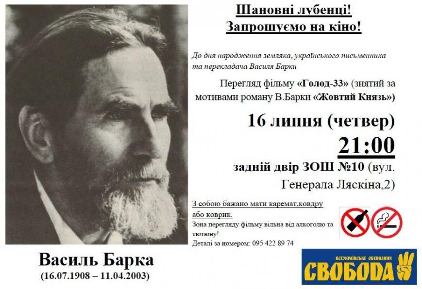 У Лубнах відзначать річницю з дня народження Василя Барки (фото) - фото 1