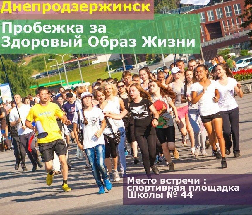 Днепродзержинцев приглашают на очередную пробежку (фото) - фото 1