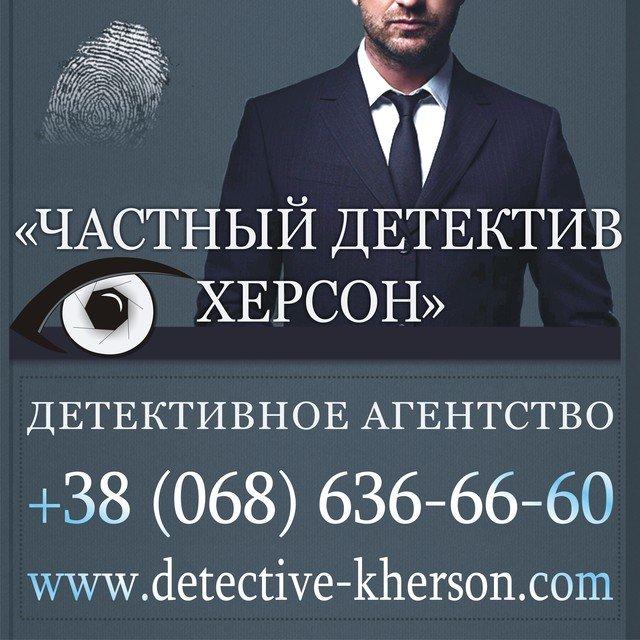 Детективное агентство в Херсоне (фото) - фото 1