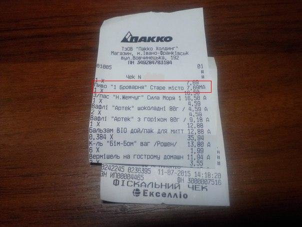 В одному із супермаркетів міста обдурюють покупців (ФОТО) (фото) - фото 1