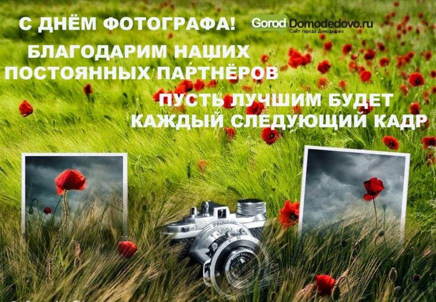 Редакция goroddomodedovo поздравляет с Днём фотографа и благодарит за сотрудничество: (фото) - фото 1