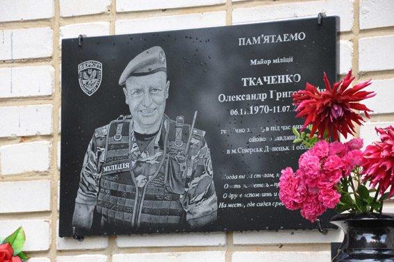 В Сумах открыли мемориальную доску в честь погибшего в АТО майора милиции Александра Ткаченко (ФОТО) (фото) - фото 1