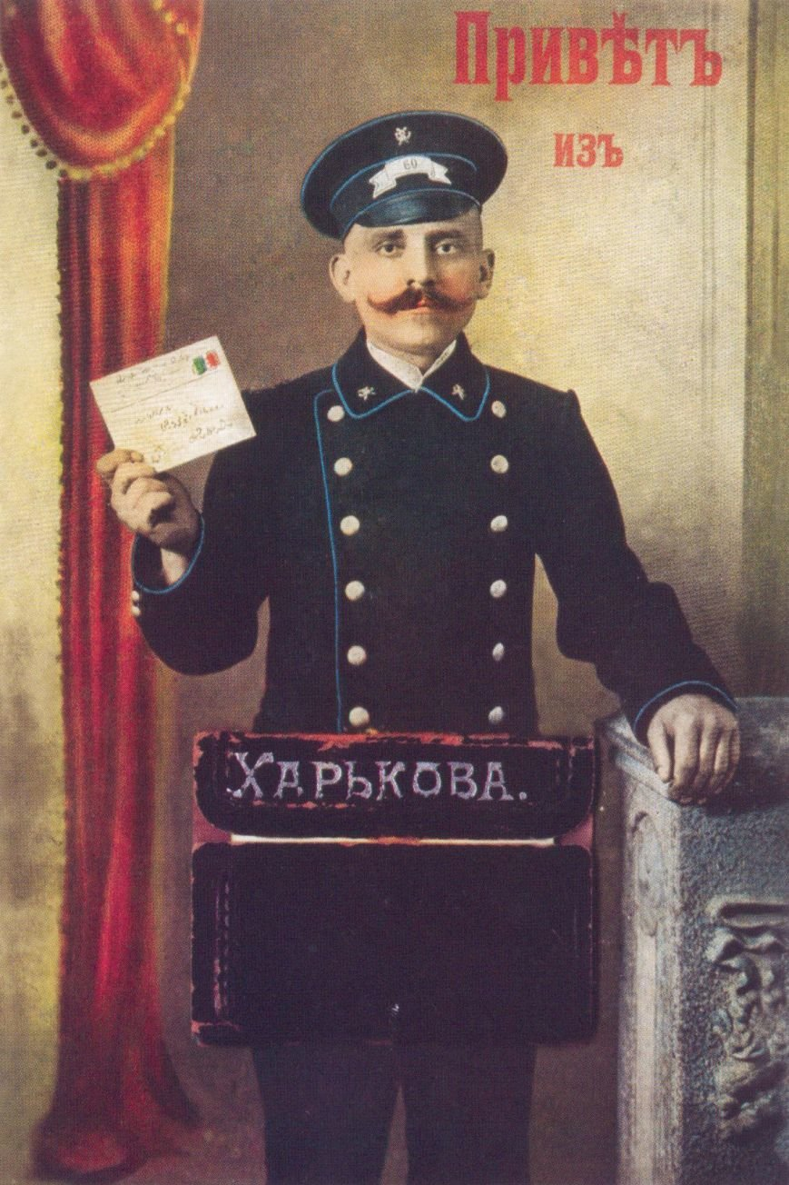 Privet_iz_Kharkova,_Russian_Empire_Postman