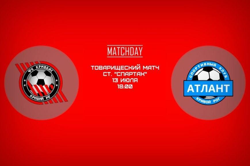 Фаны ФК «Кривбасс» ждут сегодняшнего матча ФК «Кривбасс U-17» - СК «Атлант» (фото) - фото 1