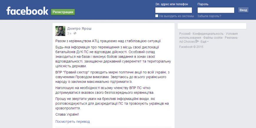 Лидер ДУК «Правый Сектор» Дмитрий Ярош опроверг информацию об отступлении бойцов ВС от боевых позиций в зоне АТО, фото-1