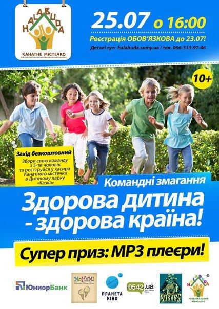 Здоровый ребенок - здоровая страна! (фото) - фото 1