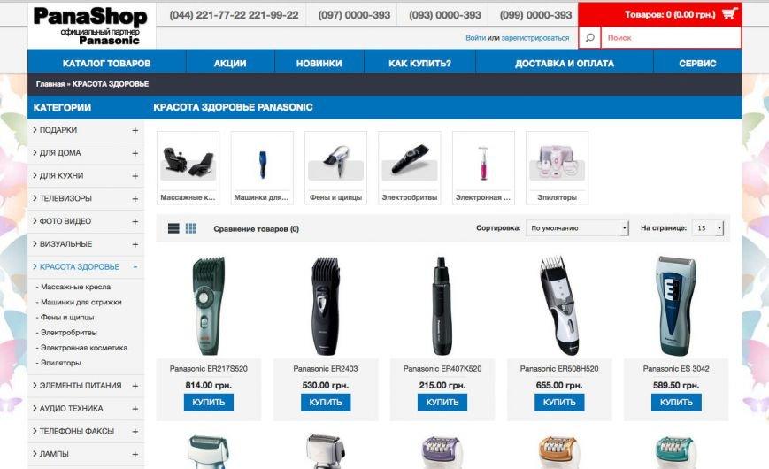 ТОП-3 выгодных магазина техники для красоты и здоровья (фото) - фото 2