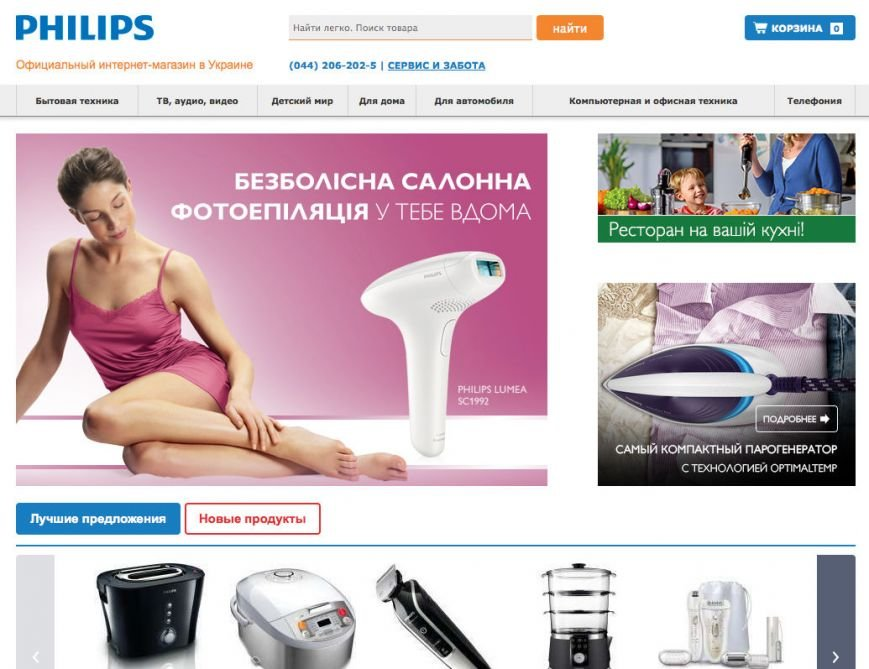 ТОП-3 выгодных магазина техники для красоты и здоровья (фото) - фото 1