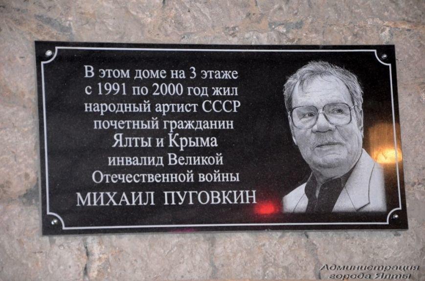 В Ялте открыли мемориальную доску Михаилу Пуговкину (40)